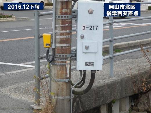 okayamacitykitawardnarazunishisignal1612-21.jpg