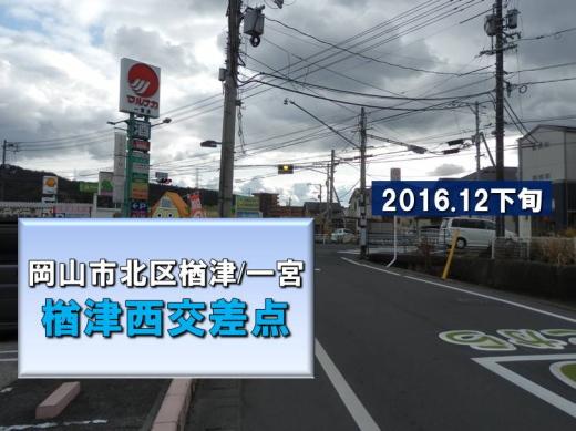 okayamacitykitawardnarazunishisignal1612-3.jpg