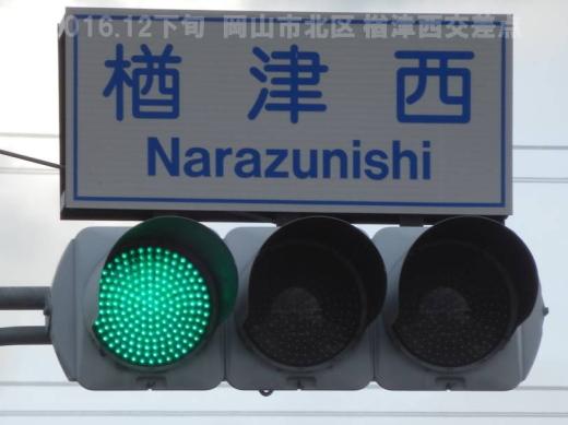 okayamacitykitawardnarazunishisignal1612-4.jpg
