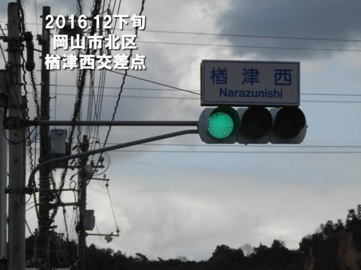 okayamacitykitawardnarazunishisignal1612-6.jpg