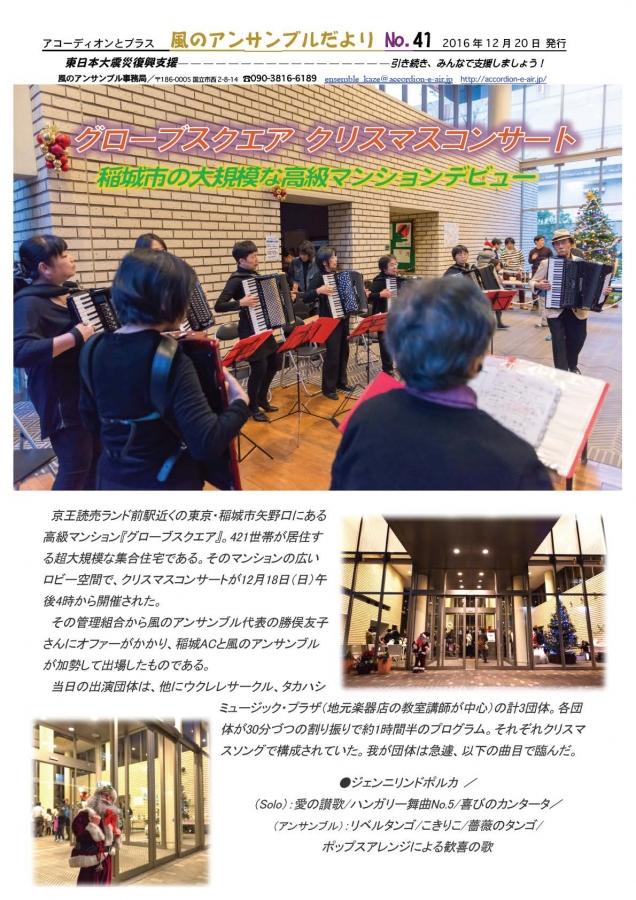 稲城市の大規模な高級マンションデビュー:1