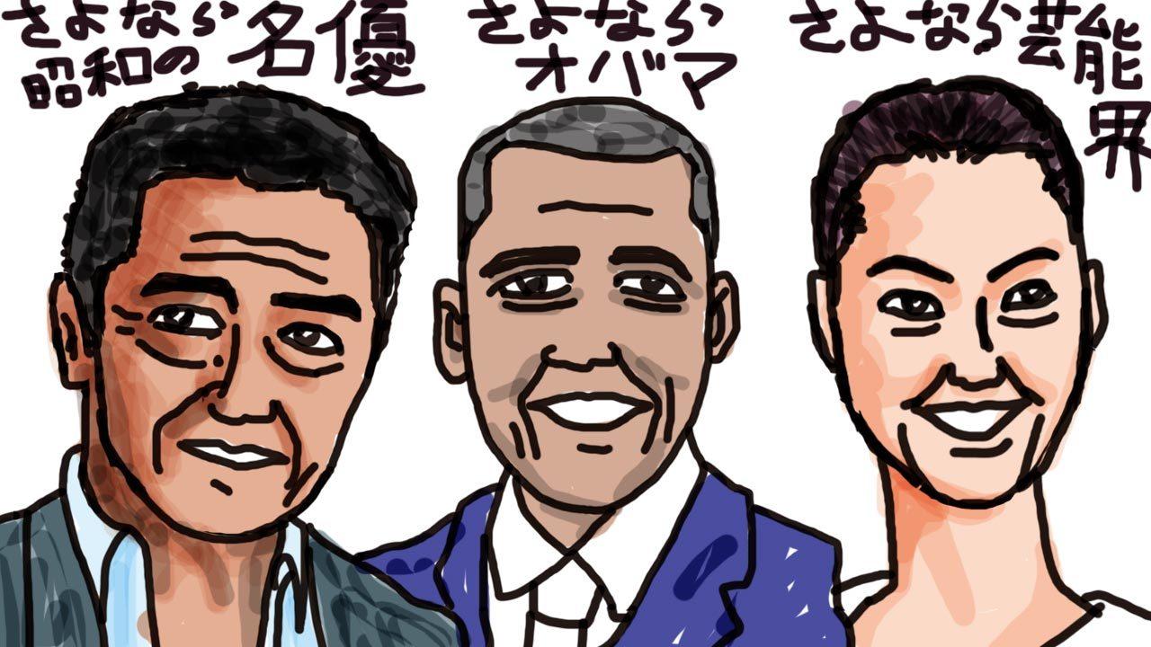 2017_0125_松方弘樹オバマ