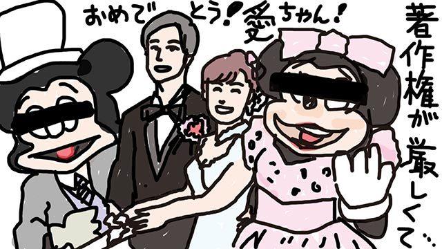 2017_0205_愛ちゃん結婚