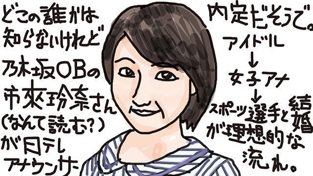 2017_0203_元乃木坂市来玲奈が日テレ内定