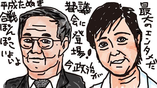 2017_0207_元石原知事と小池都知事
