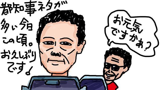 2012_0201_猪瀬直樹