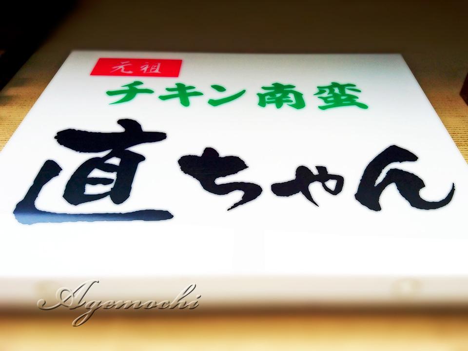 naochan_shop_161029.jpg