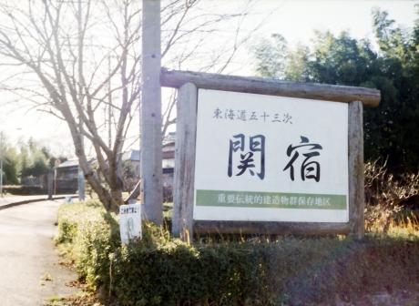 53_seki_1.jpg