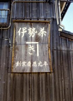 53_seki_23.jpg