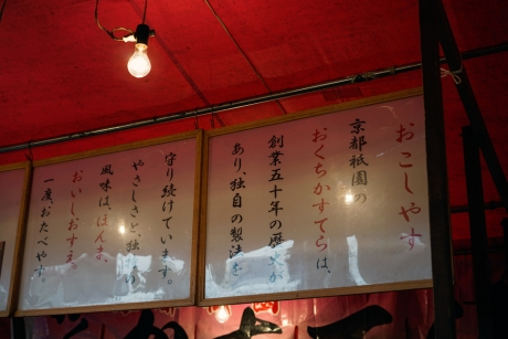 okoshiyasu.jpg