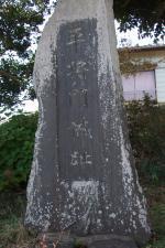 石碑150