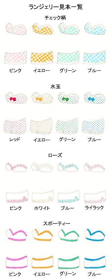 lingerie_web.jpg