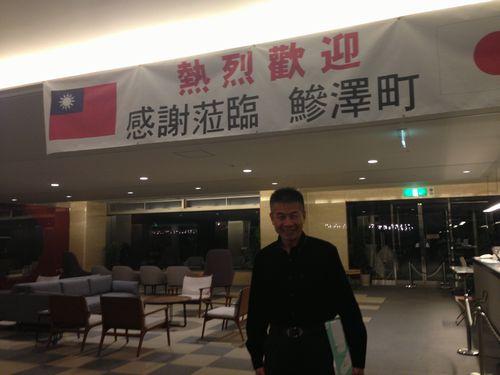006台湾チャーター