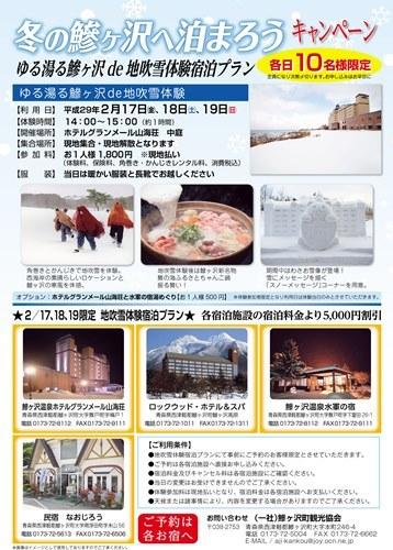 冬の鯵ヶ沢へ泊まろうWEB用