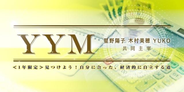 item_yokohoshino_banner_topphoto_thumbnail.jpg