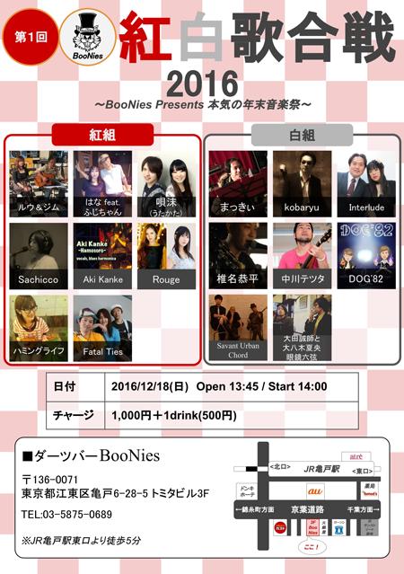 【フライヤー】BooNies紅白歌合戦2016s