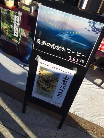 会津フェア13