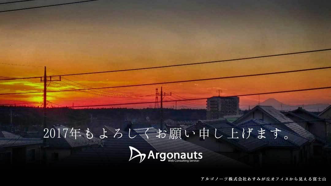 アルゴノーツと富士山
