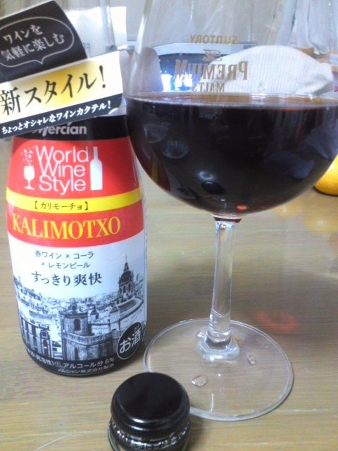 メルシャン ワールドワインスタイル カリモーチョ