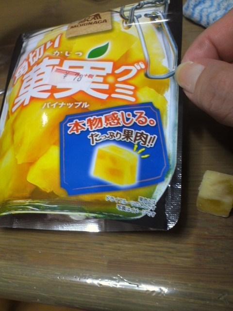 果実グミ パイナップル