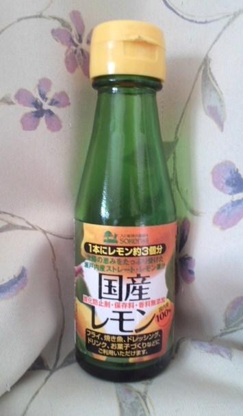創健 国産レモン