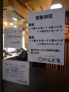 大門 のもと家 入り口ガラス扉(2017/1/16)