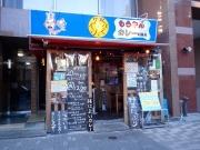 西新宿 もうやんカレー 利瓶具 店構え(2017/1/17)