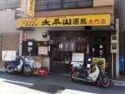 大門 太平山酒蔵 芝大門店 店構え(2017/1/27)