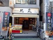 大泉学園 とんかつ多酒多彩地蔵 店構え(2017/1/29)