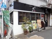 大門 ぶらん 店構え(2017/2/6)