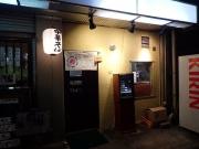 大門 中華そば いづる 店構え(2017/2/10)