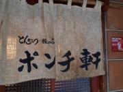 小川町 ポンチ軒 暖簾(2017/2/11)
