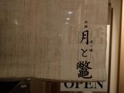 新橋 月と鼈 店構え(2017/1/6)