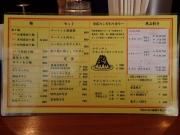 大門 麺屋空海 浜松町店 ランチメニュー(2017/2/8)