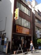 大門 麺屋空海 浜松町店 店構え(2017/2/8)