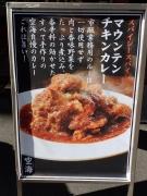 大門 麺屋空海 浜松町店 マウンテンチキンカツカレーライス看板(2017/2/8)