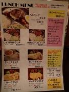浜松町 摂津 浜松町店 ランチメニュー(2017/2/9)