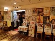 浜松町 摂津 浜松町店 店構え(2017/2/9)