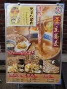 大門 天ぷら食べ放題 Gachi 浜松町芝大門店 店頭看板(2017/2/10)