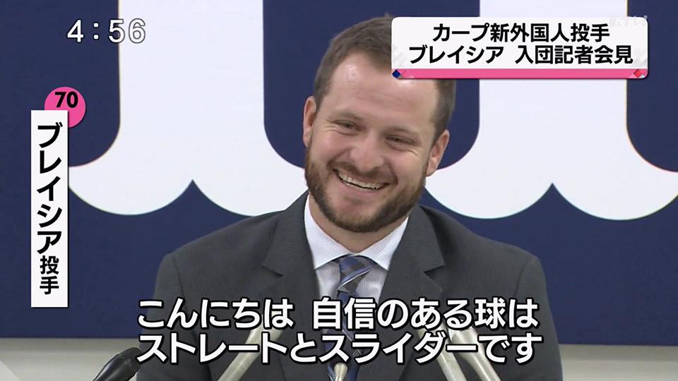 カープ】新外国人投手・ブレイシ...