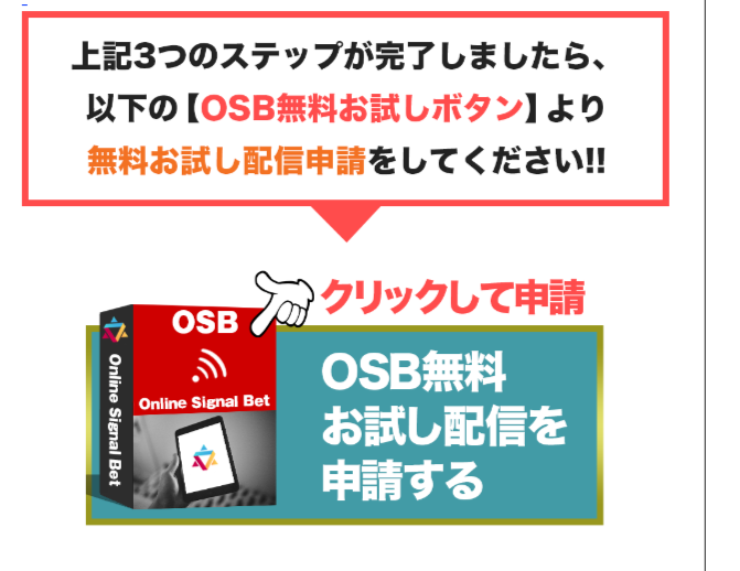 坂本健太のOSB(online single bet)566