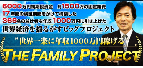 依田敏男のTHE FAMILY PROJECT(TFP)