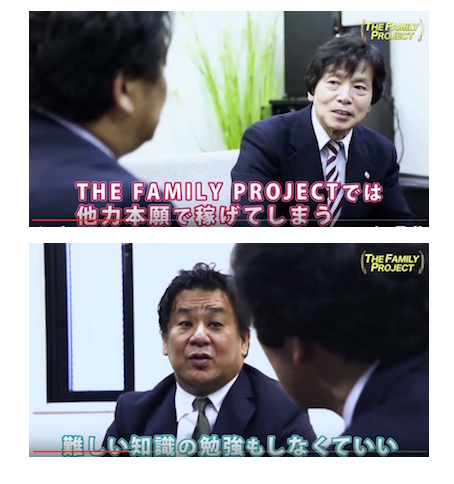 依田敏男のTHE FAMILY PROJECT(TFP)8