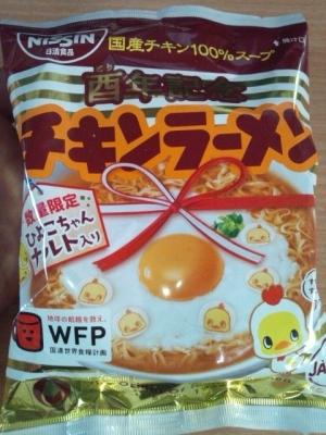 チキンラーメンひよこちゃんナルト入り1
