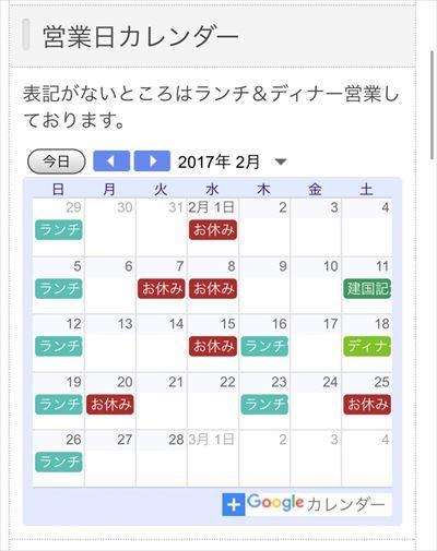 2017 2月 A5A07A79-829C-4A74-83C1-9F8312DC9CF5_R