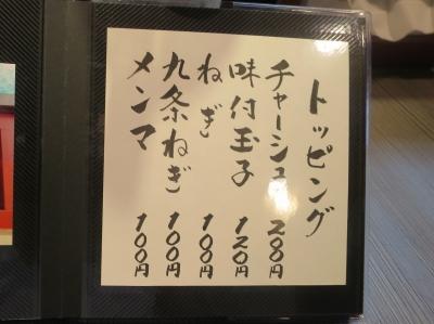 呉田メニュー2