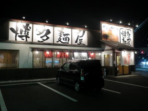 博多麺屋外観