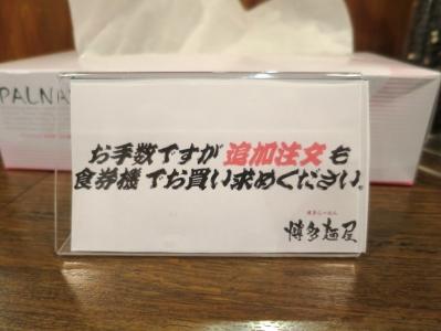 博多麺屋2