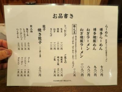 博多麺屋メニュー2