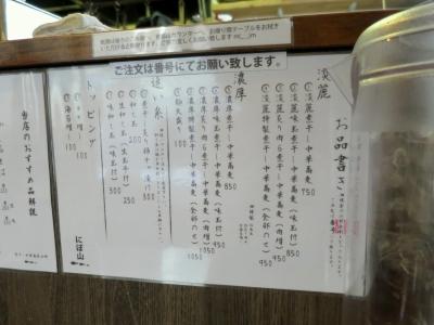 山崎メニュー
